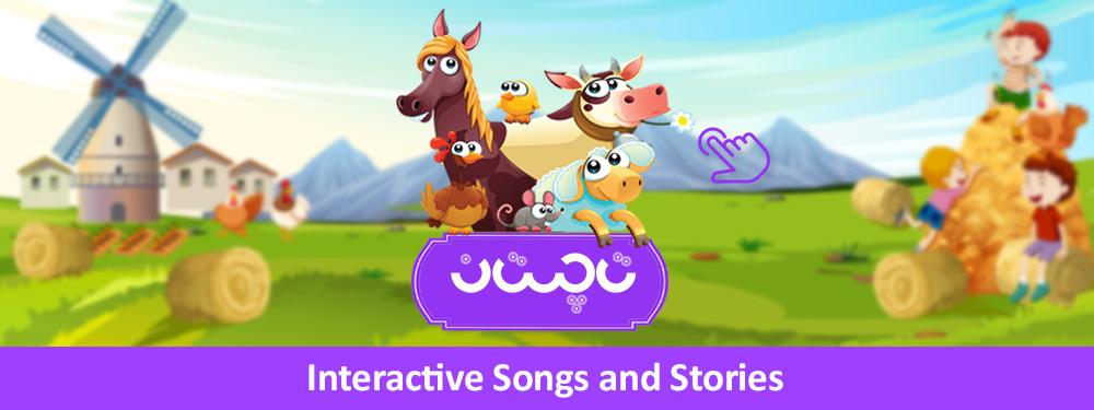 Touchestan; Interactive Stories